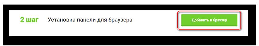 Установка-панели-доступа-VKlife-в-браузер.png