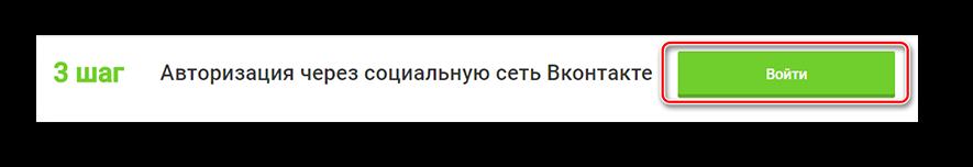 Авторизация-в-социальной-сети-Вконтакте-через-сервис-VKlife-1.png
