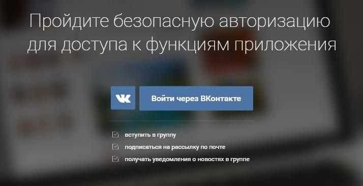 Авторизация-в-сервисе-VKlife-для-доступа-к-функциям-приложения.png