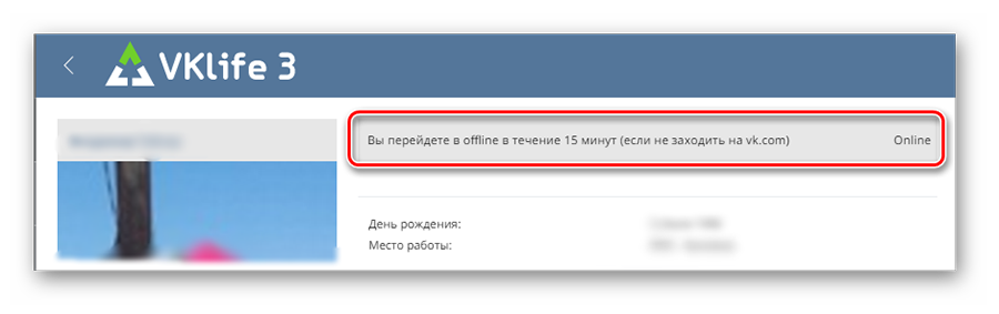 Рабочее-окно-сервиса-VKlife-1.png