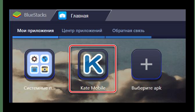 Вход-в-приложение-Kate-Mobile.png
