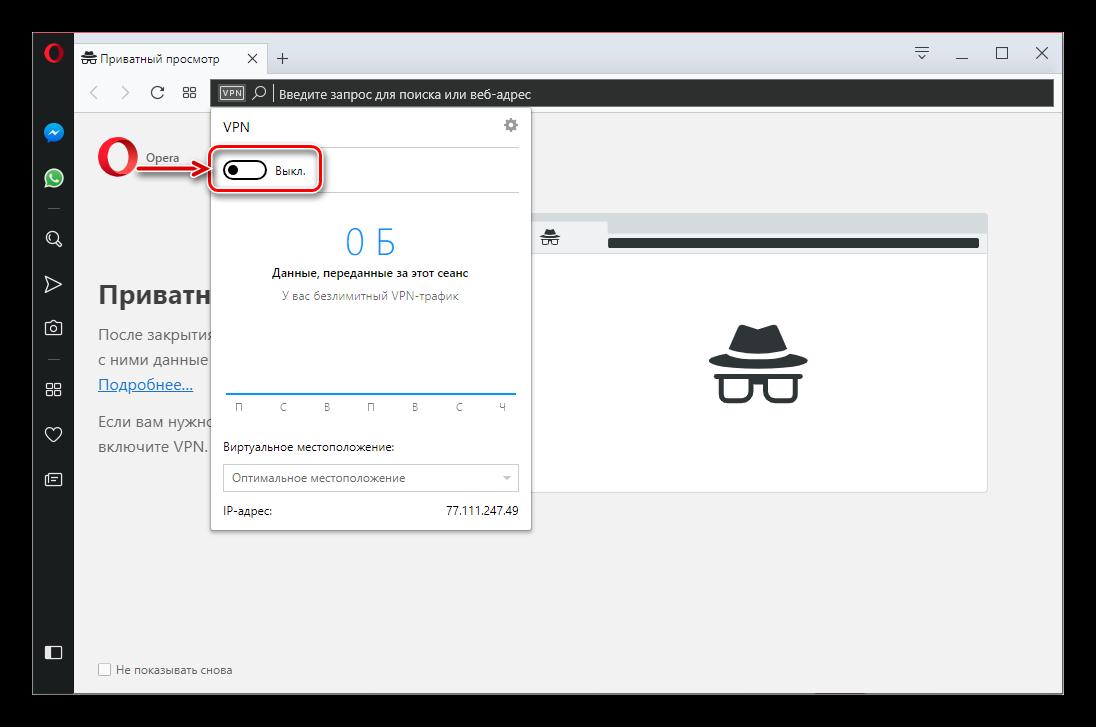 Aktivatsiya-vstroennogo-VPN-v-brauzere-Opera.png