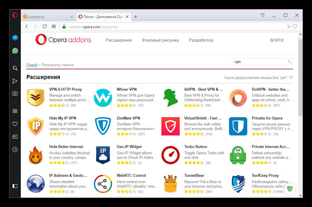 Dopolneniya-VPN-dlya-brauzera-Opera-v-firmennom-magazinee-rasshirenij.png