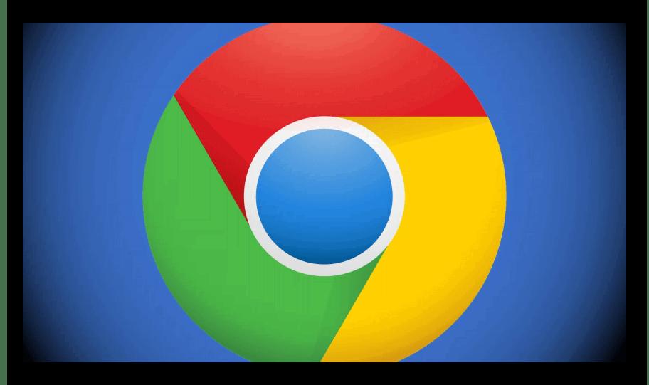 Izobrazhenie-Google-Chrome.png