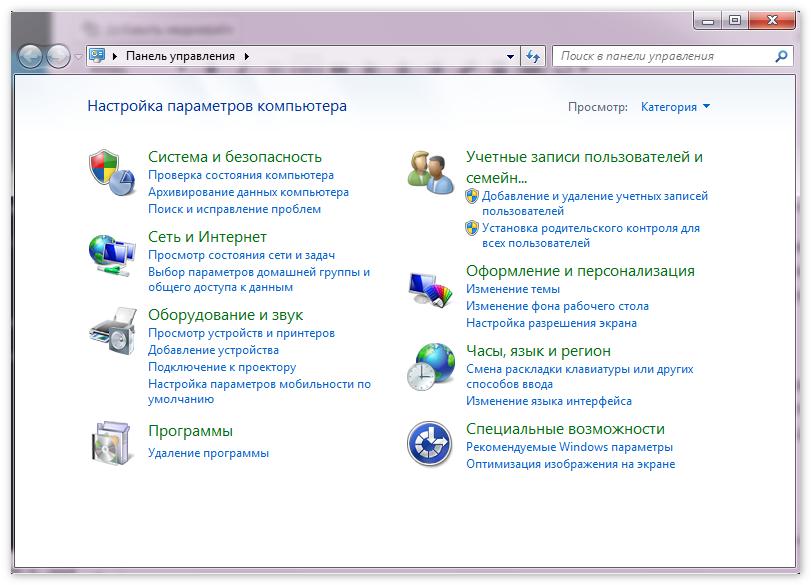 panel-upravleniya-v-windows-1.png