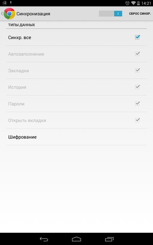 kopirovanie-zakladok-v-google-chrome-dlya-android-3.jpg