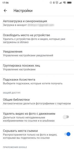 Screenshot_2019-05-17-17-56-51-753_com.google.android.apps_.photos_1558095324_1564744564-310x620.jpg