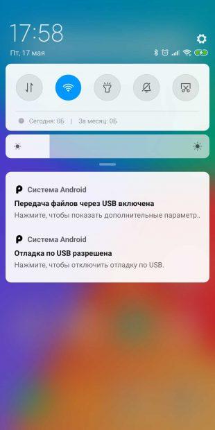 Screenshot_2019-05-17-17-58-53-148_com.miui_.home__1558095412_1564744611-310x620.jpg