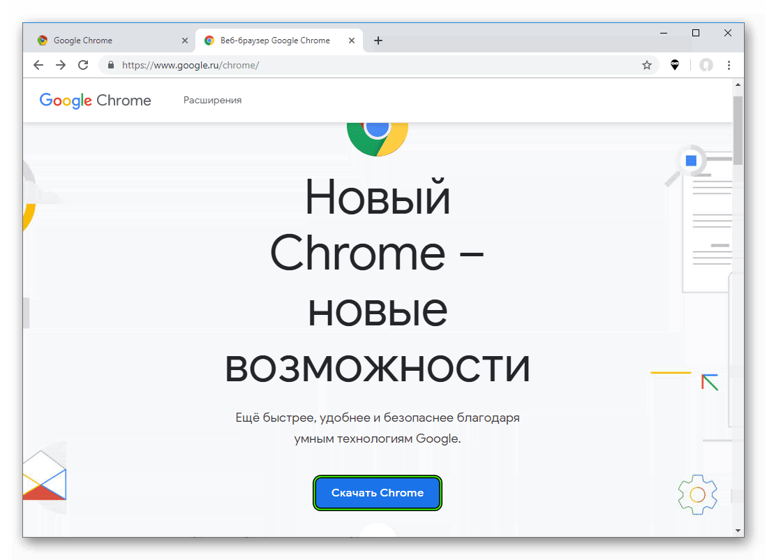 Knopka-Skachat-Chrome-na-stranitse-zagruzki-internet-obozrevatelya.png