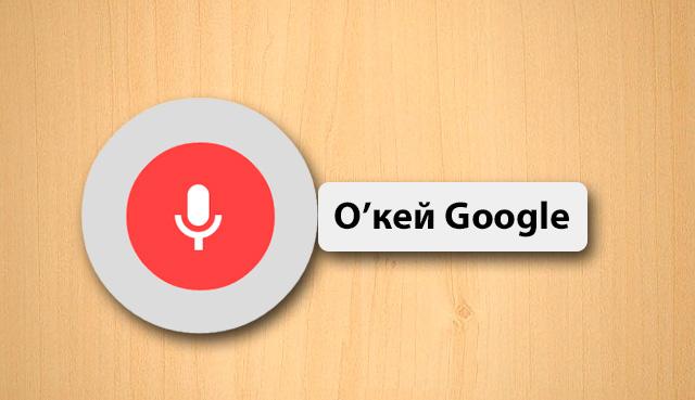 okey-google-logo.jpg