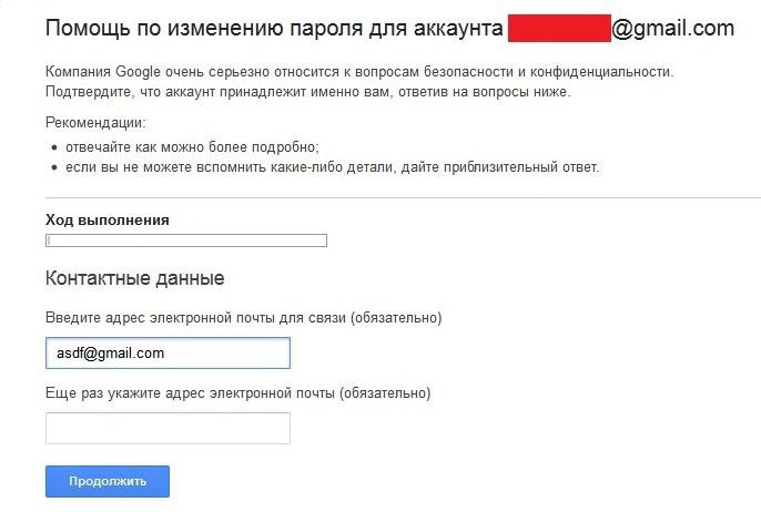 vosstanovit-akkaunt-google-6.jpg
