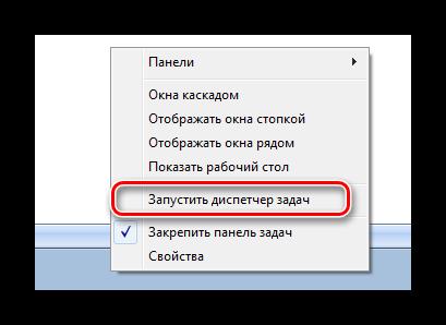Dispetcher-zadach-Windows-7.png