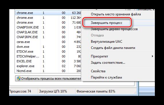 Zavershit-protsess-Windows-7.png