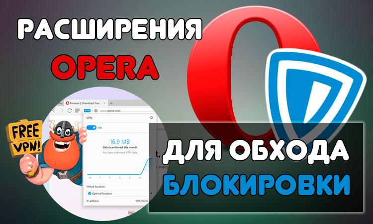 64расширения-opera-для-обхода-блокировки.jpg