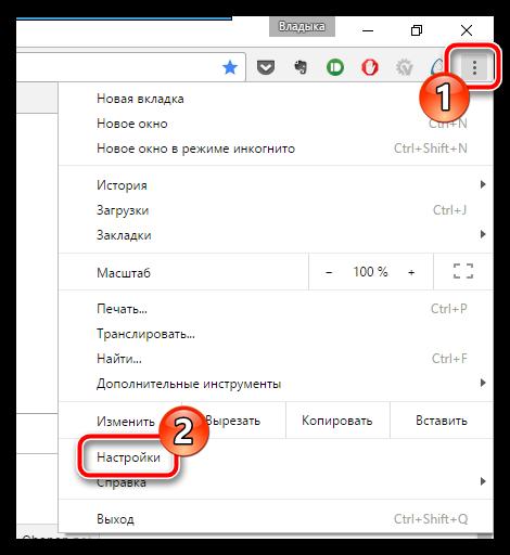 Kak-ubrat-startovuyu-stranitsu-v-Gugl-Hrome.png