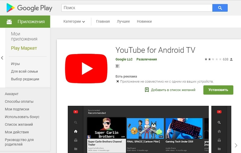 youtube-for-android-tv.jpg