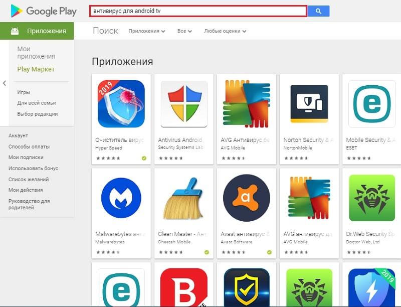 antivirus-dlya-android-tv.jpg