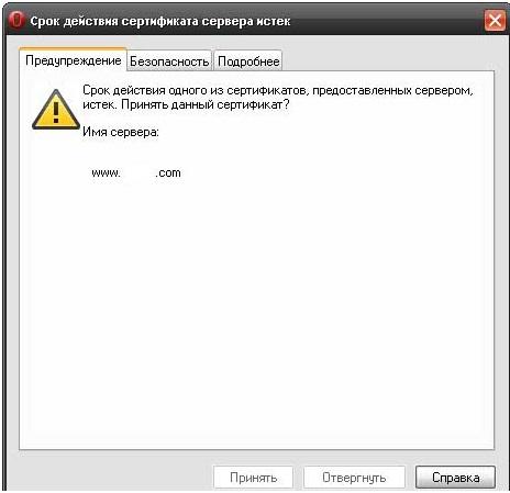 opera-vydaet-oshibochnyj-sertifikat2.jpg