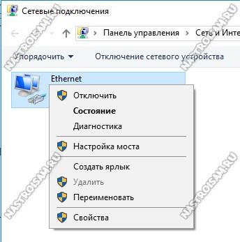 windows-10-ethernet2.jpg