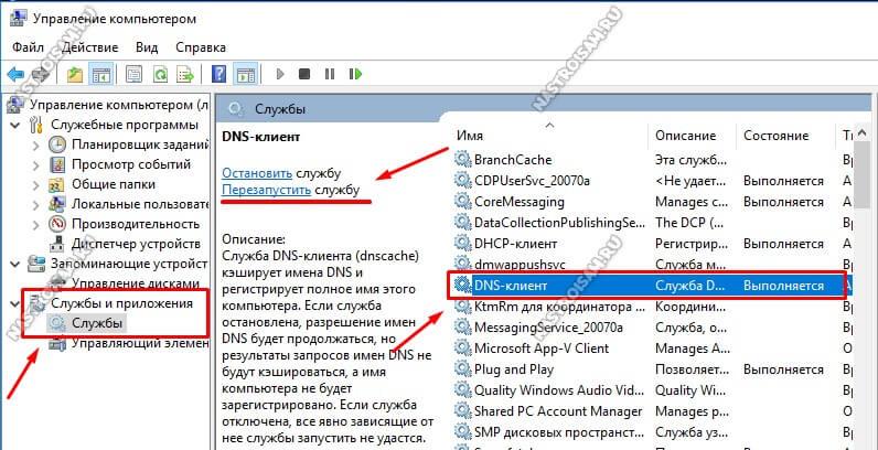 windows-dns-restart.jpg