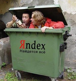 yandex-naidetsa-vse.jpg