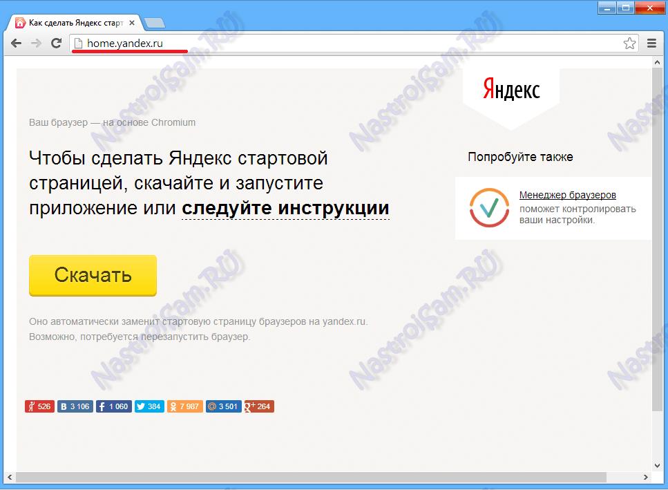 yandex-main-page-002.png