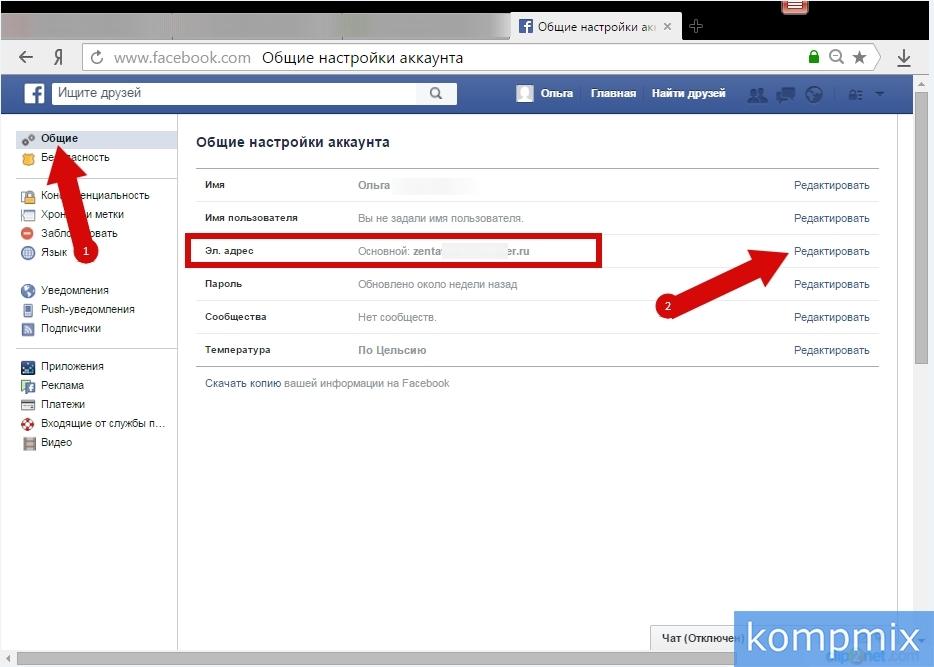 kak_izmenit_jelektronnyj_adres_v_Facebook_instrukciya-2.jpg