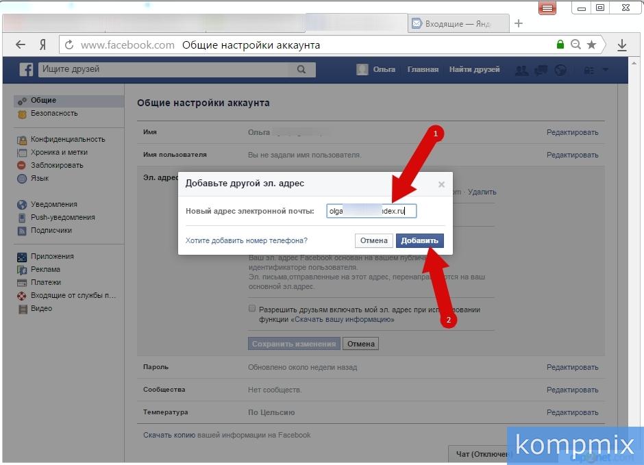 kak_izmenit_jelektronnyj_adres_v_Facebook_instrukciya-4.jpg