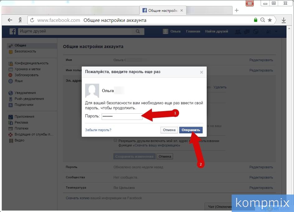 kak_izmenit_jelektronnyj_adres_v_Facebook_instrukciya-5.jpg