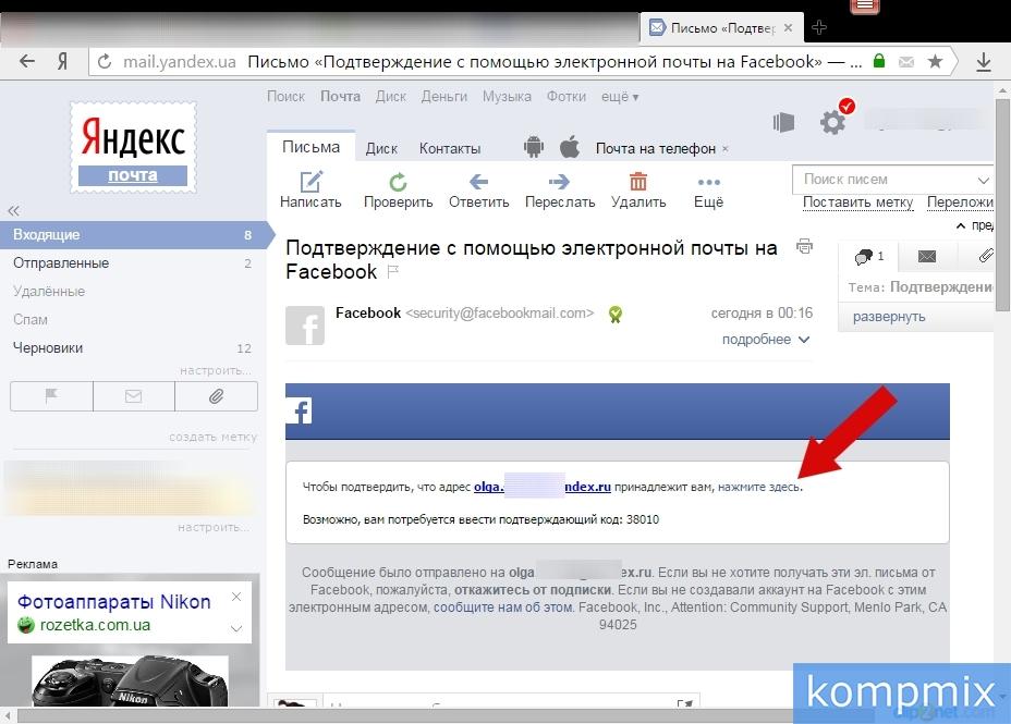 kak_izmenit_jelektronnyj_adres_v_Facebook_instrukciya-7.jpg