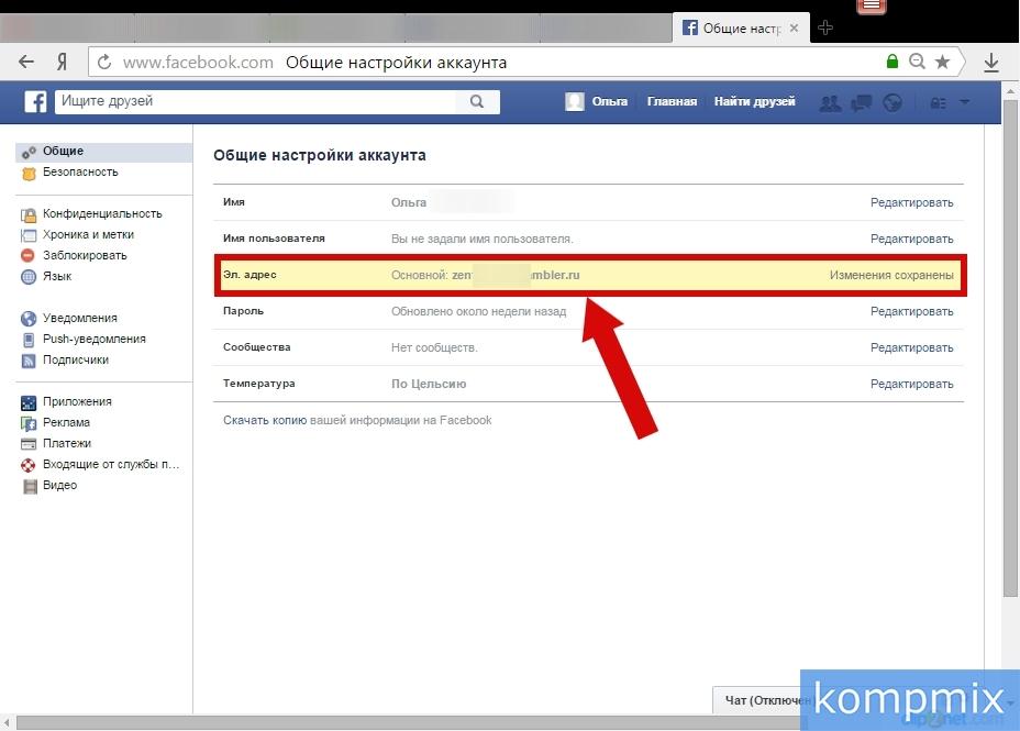kak_izmenit_jelektronnyj_adres_v_Facebook_instrukciya-8.jpg