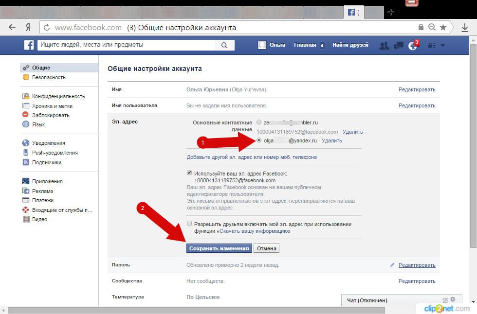 kak_izmenit_jelektronnyj_adres_v_Facebook_instrukciya-9.jpg