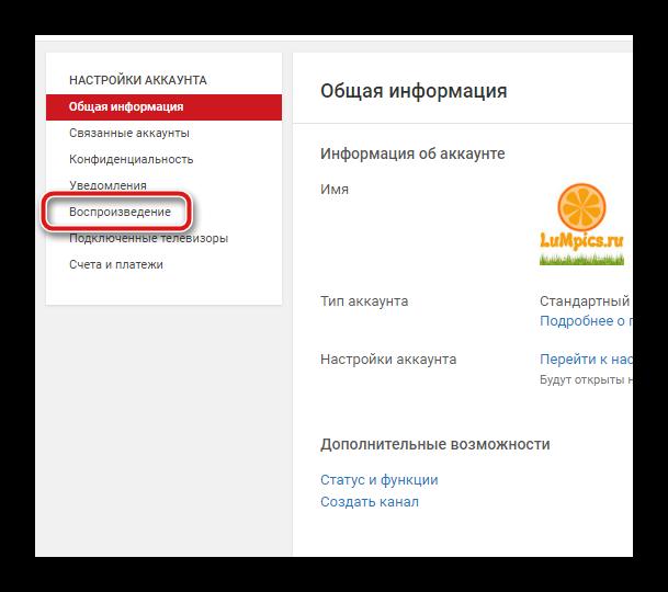 Nastroyki-vosproizvedeniya-YouTube.png