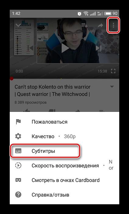Nastroit-subtitryi-pri-prosmotre-video-v-mobilnom-prilozhenii-YouTube.png