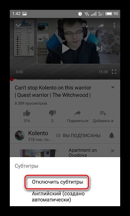 Otklyuchit-subtitryi-pri-prosmotre-video-v-mobilnom-prilozhenii-YouTube.png