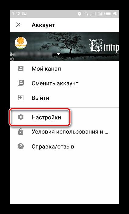 Nastroyki-akkaunta-v-mobilnom-prilozhenii-YouTube.png