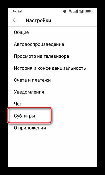 Nastroyki-subtitrov-v-mobilnom-prilozhenii-YouTube.png