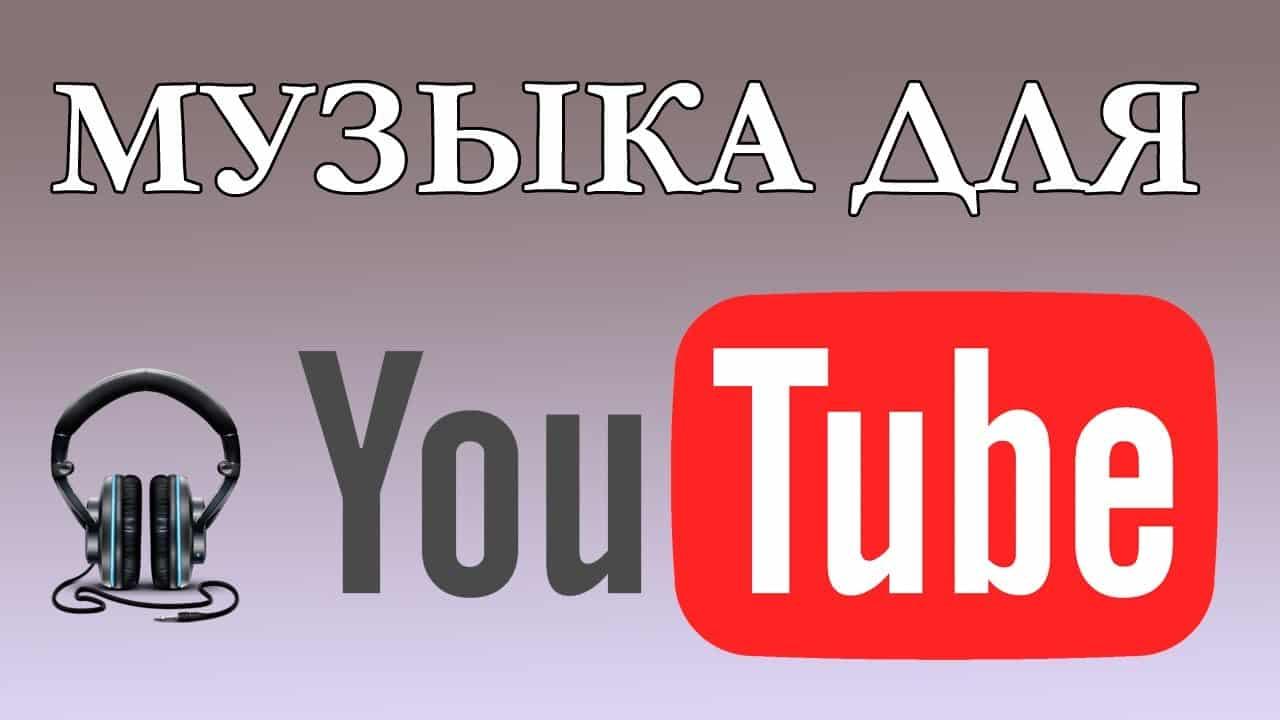 fonoteka-youtube.jpg