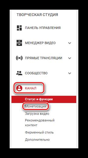 Nastroyki-monetizatsii-YouTube.png