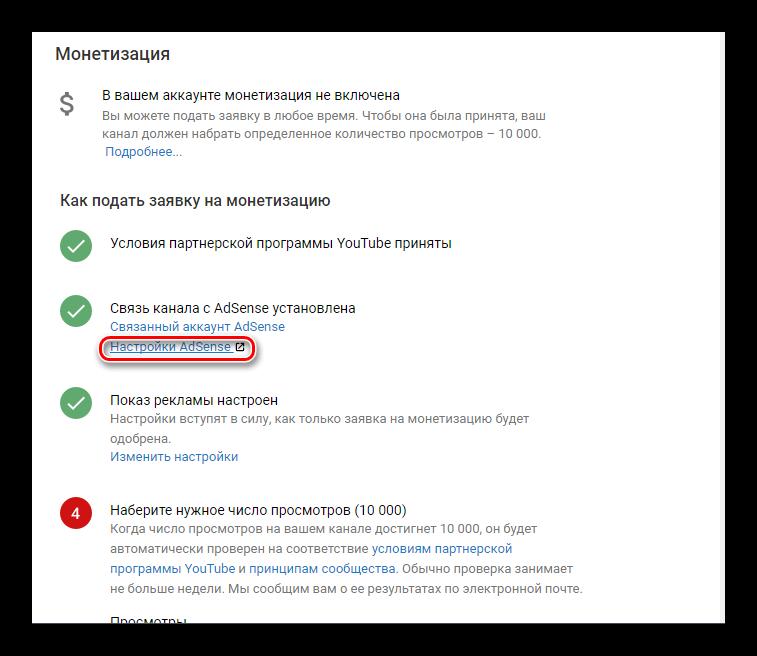 Perehod-v-AdSense-YouTube.png