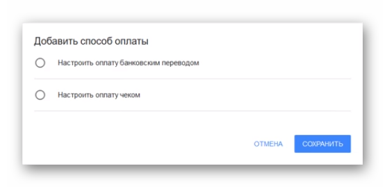 Vyibor-sposoba-oplatyi-AdSense.png