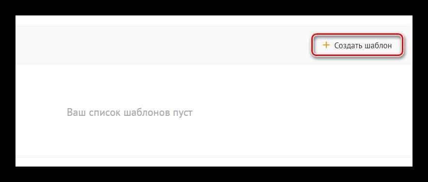 Sozdat-shablon-Rapida.png