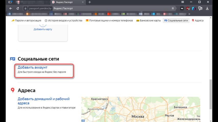Knopka-dobavleniya-sotsseti-v-Pasporte-850x478.png