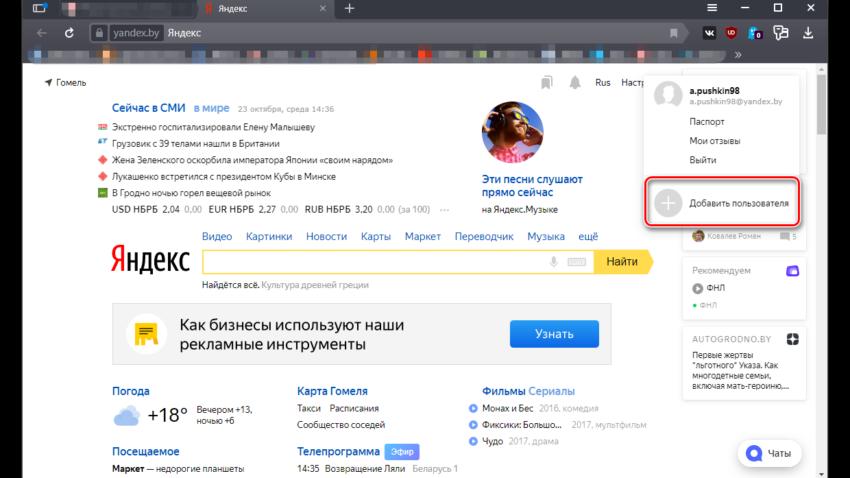 Punkt-Dobavit-polzovatelya-850x478.png