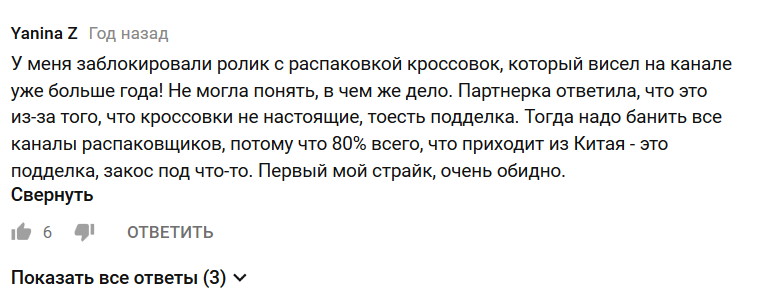 kak-ne-razozlit-youtube-prichiny-blokirovki-kanalov-2.png