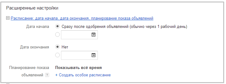 rasshirennie-nastroyki.png