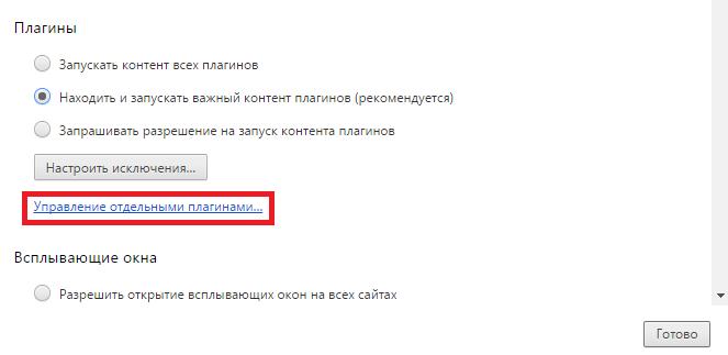Upravlenie-plaginami-v-Google-Chrome.png
