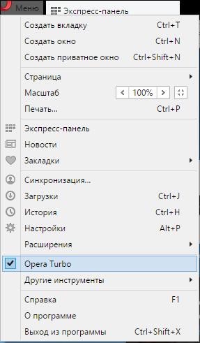 Turbo-rezhim-v-Opera.png