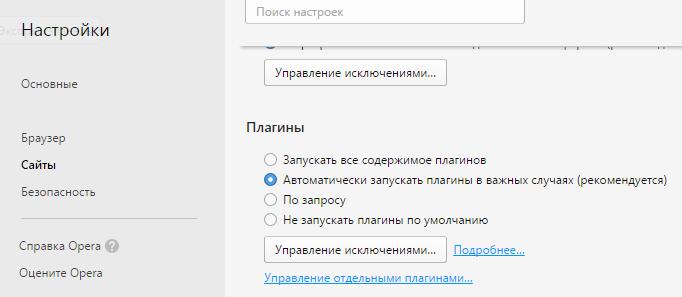 Plaginyi-v-Opera-1.png