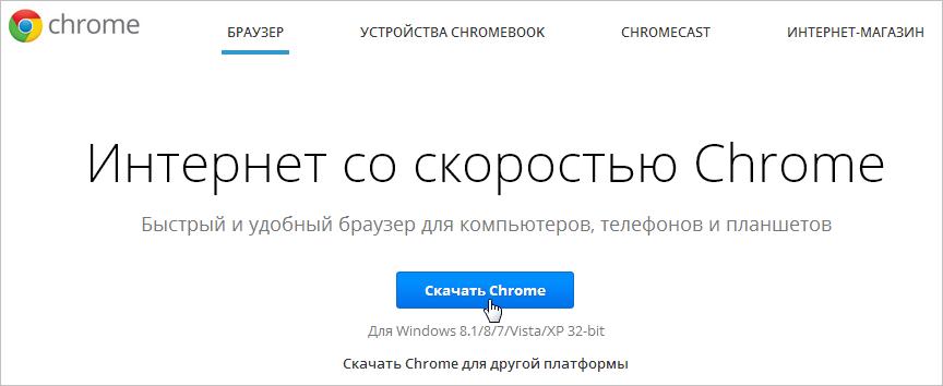 Загрузка-Гугл-Хром.png